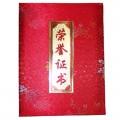 菊花 8k 荣誉证书 带内页 封面尺寸:183mm*266mm
