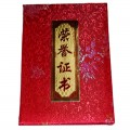 菊花 16k 荣誉证书 带内页 封面规格:135mm*190mm