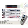 真彩乐美 PL-919 0.5mm 铂金中性笔芯(黑色 蓝色 红色)