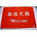 欢迎光临 地毯 加厚塑胶 门垫