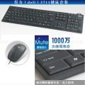 得力(deli)3711 有线键鼠套装 USB键盘+鼠标 键盘超薄设计,静音更出色(罗技代工厂生产)