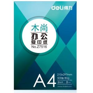 得力deli 打印纸 木尚系列复印纸 A4 A3 70g 80g 办公复印用纸 500张/包 5包/箱 双面打印纯木浆纸