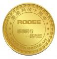 荣盈十周年纪念币